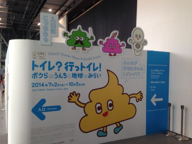 Toilet Exposition at the Miraikan Museum in Odaiba, Tokyo (August 2014)